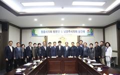'자매도시' 남양주시의회, 정읍시의회 방문단과 상견례