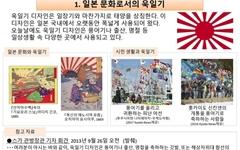 """일본 """"욱일기, 군국주의 상징 아냐""""... 한국어 자료 올려"""