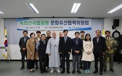속리산국립공원사무소, 2019년 문화유산위원회 개최