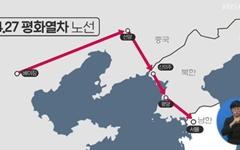 '427 평화열차' 탑승 예약 7주만에 4백 명 넘어
