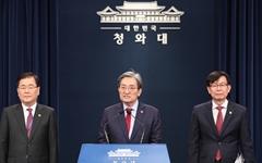 """노영민 비서실장 """"공정 위한 개혁, 더욱 강력히 추진하겠다"""""""