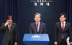 청와대가 밝힌 '조국 후임 인선' 늦어지는 진짜 이유
