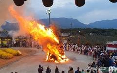 서산국화축제 폐막... 피날레는 '달집 태우기'
