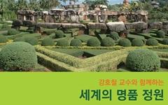 30여개 나라 40여개 '명품 정원'을 알고 싶다면?