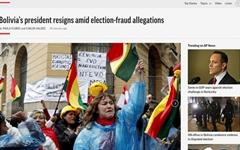 '대선 부정' 의혹 볼리비아 대통령, 14년 만에 불명예 퇴진