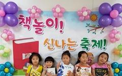 유치원에서 열린 '책 축제'... 아이들 반응은 기대 이상
