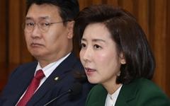 """'북 주민 추방' 홍콩사태에 빗댄 나경원 """"우리와 무관한 일 아니다"""""""