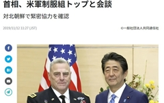 아베, 미 합참의장 만나 '북한 미사일·지소미아' 협의