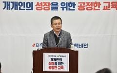 """""""정치 편향 교육 처벌"""" 주장한 황교안, 외국선 """"견해 표명 권장"""""""