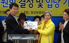 정의당 경주시지역위원회, 내년 1월 창당 예정