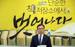 성남시, '책 읽는 도시 성남' 구현 박차… 다양한 독서진흥정책 추진