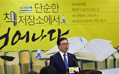 성남시 독서생활화 위한 환경 구축 계획 발표