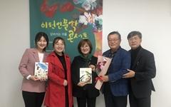 이천문화원, '이천 인문학 콘서트' 시작