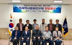 동해문화원 부설 '동해역사문화연구회' 창립