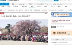 아베, 정부주관 '벚꽃놀이'에 지역구 주민 초청 논란