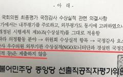 민주당, 현역의원 최종평가서 '외부 국감상' 빼기로