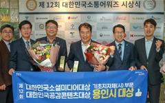 용인시, 대한민국인터넷소통대상·소셜미디어대상... '2관왕'