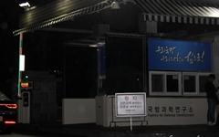 """대전 국방과학연구소 폭발 사망사고... """"폭발 원인 가늠 안 돼"""""""