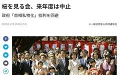 아베, 지역구 주민 초청 논란 '벚꽃놀이' 내년에 안 하기로