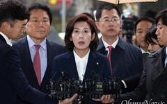 민주당의 2030 표심잡기·나경원의 8시간 검찰조사
