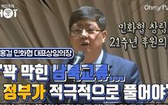 """김홍걸 """"꽉 막힌 남북교류... 정부가 적극적으로 풀어야"""""""