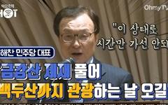 """이해찬 """"금강산 제재 풀어 백두산까지 관광하는 날 오길"""""""