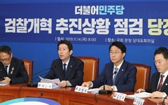 """당정, 직접수사 부서 추가 축소 검토…""""검찰개혁 돌이킬 수 없어"""""""