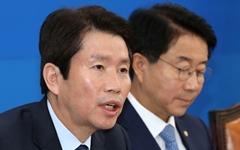"""이인영 """"지소미아 연장하자? 한국당의 국익, 정체가 궁금하다"""""""