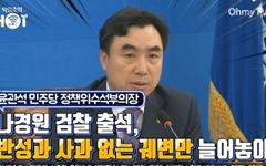 """윤관석 """"검찰 출석한 나경원, 반성 없이 궤변만"""""""