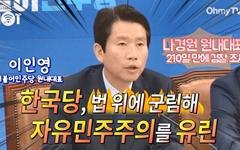 """이인영 """"한국당, 법 위에 군림해 자유민주주의 유린"""""""