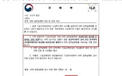 지자체 주최 입시설명회에 '사교육업체 연사'가 왜?