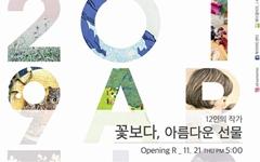 천안 제이아트센터 제이갤러리, 연말 소품전 개최