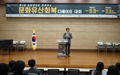 당진 청소년, 전국 '디베이트대회 대상' 수상
