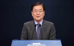 """청와대 NSC상임위 열어... """"한일 외교채널 통한 협의 논의"""""""