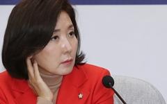 """나경원 """"조국 소환되니까 검찰수사 단계별 보고?"""""""