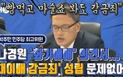 """박주민 """"나경원 '화기애애' 의견서... '채이배 감금죄' 성립 문제없어"""""""