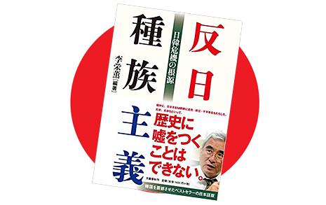 '반일 종족주의' 일본 판매 1위 열풍, 우려스럽다