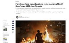 """SCMP """"한국 대학가, 6월 항쟁 떠올리며 홍콩 시위 지지"""""""