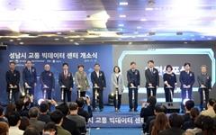 성남시, '교통·자율주행 빅데이터 센터' 개소