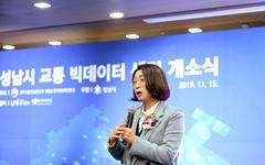은수미 성남시장 자율주행 빅데이터 구축 시작