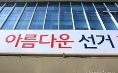 내년 총선 앞 '예비후보자 등록 안내 설명회' 마련