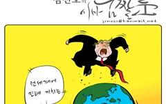 [만평] 전세계에 민폐 끼치는 미국?