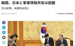 한일 국방장관 17일 회담... 고노, 지소미아 종료 재고 요청