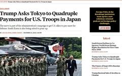 """미국 언론 """"트럼프, 일본에도 방위비 4배 더 내라"""" 요구"""