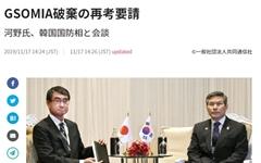 한일 국방장관 회담서 지소미아 논의... 양국 입장차만 확인