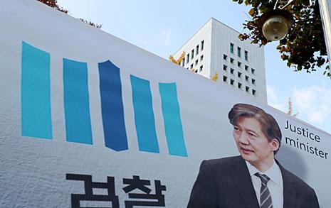 조국 PC 속 인턴증명서 파일은 서울대 인권법센터발