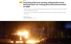 홍콩 시위대-경찰 격렬 충돌... 활 쏘고 장갑차 불타 '전쟁터'