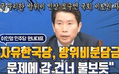 """이인영 """"자유한국당, 방위비분담금 문제에 강 건너 불보듯"""""""