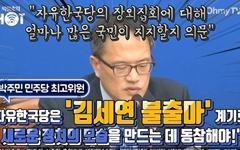 """박주민 """"자유한국당은 '김세연 불출마' 계기로 새로운 정치의 모습을 만드는 데 동참해야!"""""""