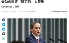 """일본 """"지소미아는 미일 협력에 보완적인 것""""... 의미 축소"""
